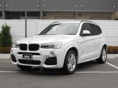 BMW X3xDrive 20d Mスポーツ セーフティパッケージ