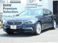 BMW530iラグジュアリー イノベーションパッケージ