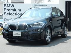 BMW X1sDrive 18i Mスポーツ コンフォートパッケージ