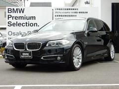 BMW523iツーリング ラグジュアリー LED 全国1年保証