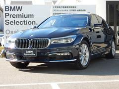 BMW740eアイパフォーマンス エクゼクティブ