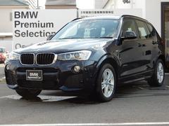 BMW X3xDrive 20d Mスポーツ ACC機能 電動シート