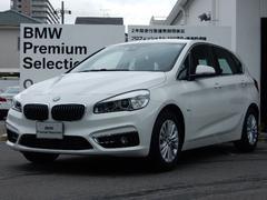 BMW218dアクティブツアラー LUXURY xDrive