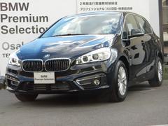 BMW218iアクティブツアラー ラグジュアリー