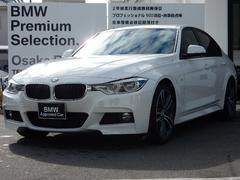 BMW320d Mスポーツ ファスト・トラックPKG ACC