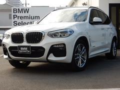 BMW X3xDrive 20d Mスポーツ ブラックレザー ワンオーナ