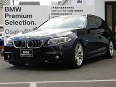 BMW528iツーリング Mスポーツ 黒革 ヘッドアップ LED