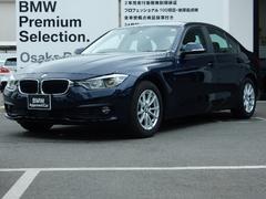 BMW320d アクティブクルーズコントロール LEDヘッドライト