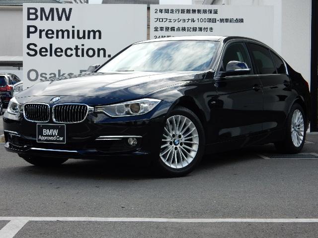 BMW 320iラグジュアリー ブラックレザー シートヒーター