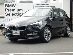 BMW218iアクティブツアラー ラグジュアリー オイスターレザー