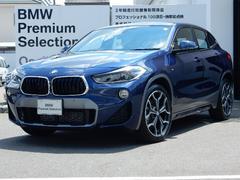 BMW X2xDrive 18d MスポーツX コンフォート 19AW