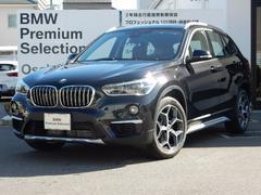 BMW X1sDrive 18i xライン ハイライン モカレザー