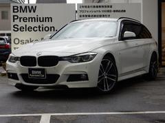 BMW320iツーリング Mスポーツ エディションシャドー