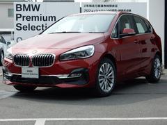 BMW218iアクティブツアラー ラグジュアリー ACC 白革