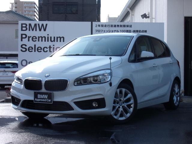BMW 218iアクティブツアラーセレブレションEDファッシ 限定車 ベージュレザー フロントシートヒーター コンフォートアクセス 電動テールゲート iDriveナビゲーション バックカメラ LEDヘッドライト 純正17インチAW ワンオーナー車両