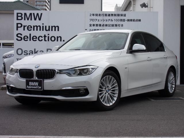 BMW 320iラグジュアリー ワンオーナー 純正HDDナビゲーション 純正17インチAW LEDヘッドライト アクティブクルーズコントロール 黒革 シートヒーター ウッドパネル リアフィルム 衝突被害軽減ブレーキ PDC