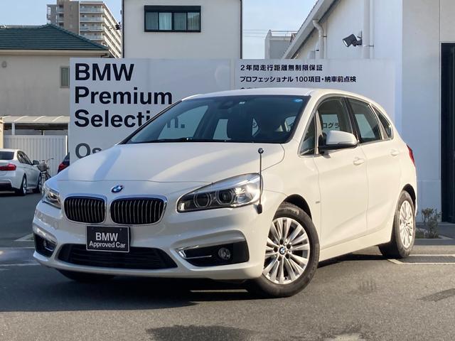 BMW 218iアクティブツアラー ラグジュアリー コンフォートP パーキングサポートP 黒レザー シートヒーター オートトランク コンフォートアクセス コーナーポール 純正HDDナビ ミラーETC