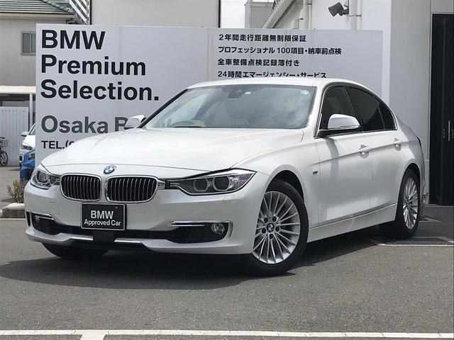 BMW 320iラグジュアリー ブラックレザー シートヒーター パドルシフト ストレージパッケージ 純正HDDナビゲーション 純正17インチAW アクティブクルーズコントロール キセノンヘッドライト ウッドパネル リアビューカメラ