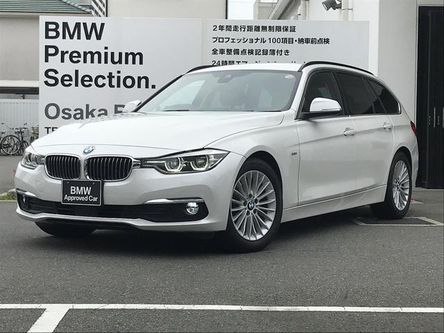 BMW 3シリーズ 320iツーリング ラグジュアリー タイヤ4本新品交換 サドルブラウンレザー アクティブクルーズコントロール LEDヘッドライト 電動リアゲート リアフィルム シートヒーター バックカメラ リアPDC ワンオーナー車両