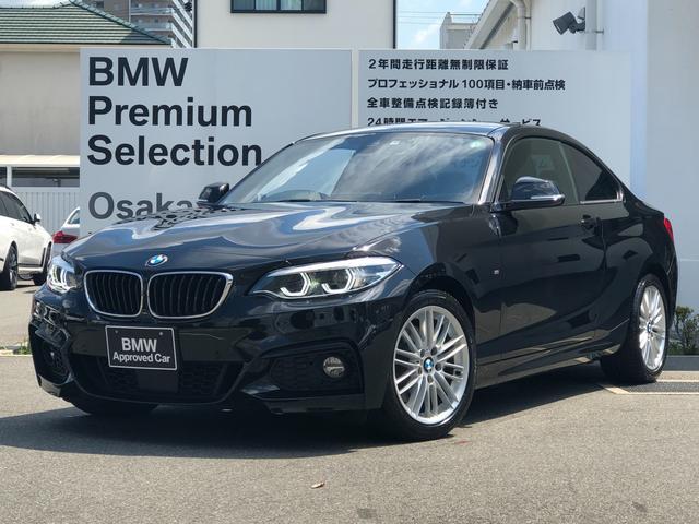 BMW 220iクーペ Mスポーツ 純正HDDナビゲーション 純正17インチAW コンフォートアクセス リアビューカメラ パーキングアシスト ブラックレザー シートヒーター アクティブクルーズコントロール ACC LEDヘッドライト