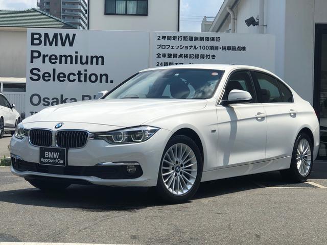 BMW 3シリーズ 320d ラグジュアリー 純正HDDナビゲーション 純正17インチAW ブラックレザー シートヒーター コンフォートアクセス ACC アクティブクルーズコントロール LEDヘッドライト リアビューカメラ 電動シート