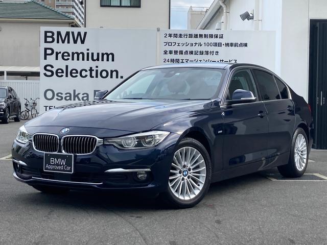 BMW 320d ラグジュアリー ブラックレザー アクティブクルーズコントロール 17インチAW 純正ナビ バックカメラ リアPDC LEDヘッドライト