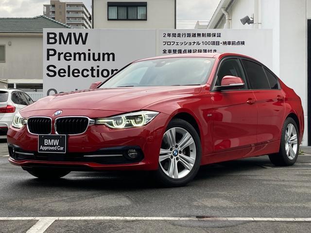 3シリーズ(BMW) 320d スポーツ ワンオーナー LEDヘッドライト ACC アクティブクルーズコントロール 純正HDDナビゲーション 純正17インチAW シートヒーター 前後PDC 電動シート コンフォートアクセス ミラーETC CD 中古車画像