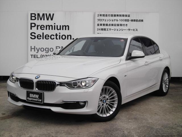 BMW 320iラグジュアリー禁煙車ベージュレザーHDDナビETC