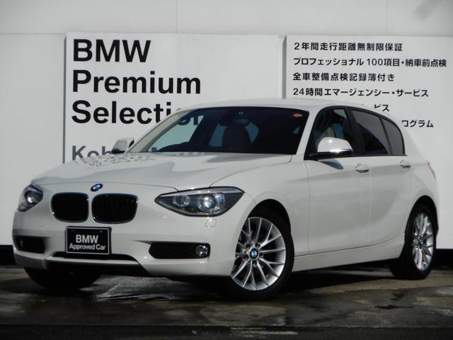 BMW 116iファッショニスタ限定車ベージュレザーシートヒーター