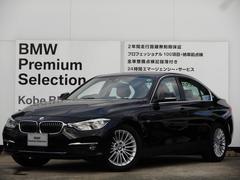 BMW320d ラグジュアリーETCバックカメラACCレザーLED