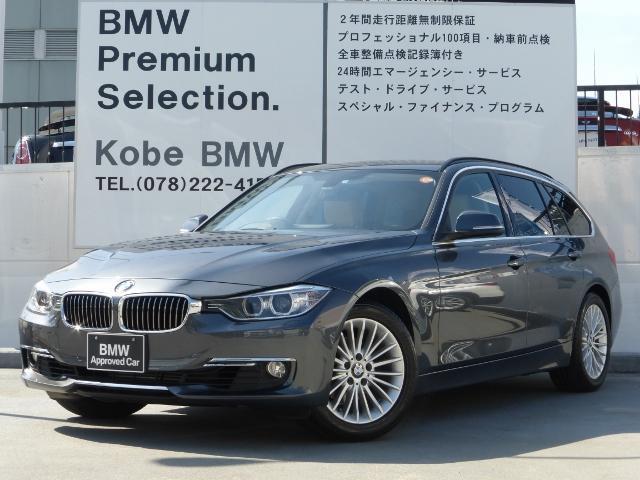 BMW 320iツーリングラグジュアリーレザーBカメラETCキーレス