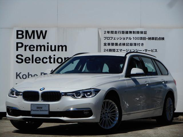 BMW 318iツーリング ラグジュアリークルコンBカメラLED