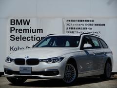 BMW318iツーリング ラグジュアリークルコンBカメラLED