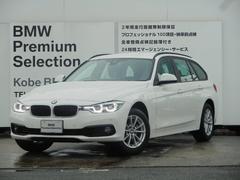 BMW318iツーリング電動リアゲートLEDクルコンETCBカメラ