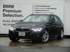 BMW320iツーリングMスポーツBカメラACC衝突軽減ブレーキ