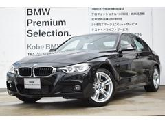 BMW318iMスポーツ衝突軽減車線逸脱防止クルコンBカメラLED