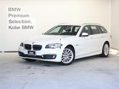 BMW523iツーリングラグジュアリーBKレザーACC衝突軽減