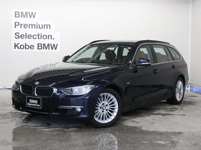 BMW 320iツーリング ラグジュアリーブラウンレザー Pサポート