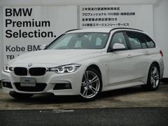 BMW320dツーリング Mスポーツ 弊社デモカー Dアシスト