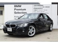 BMW 3シリーズの中古車