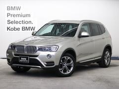BMW X3xDrive 20dXライン ワンオーナー ACC LED