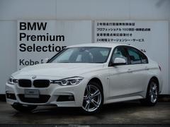 BMW320d Mスポーツ タッチナビ 黒革 Dアシスト