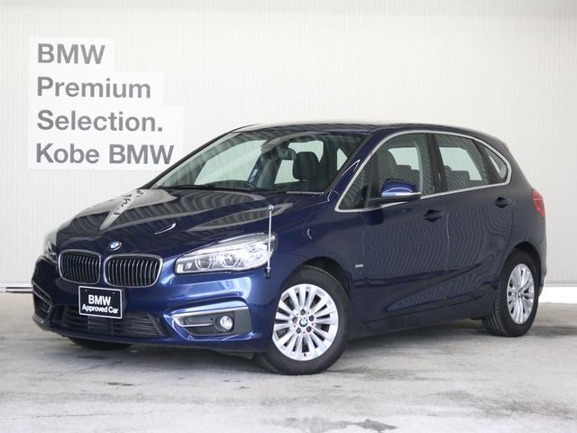 BMW 218dアクティブツアラー ラグジュアリーPサポート