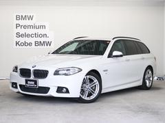 BMW523dツーリングMスポーツ アクティブクルコン Pサポート