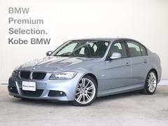 BMW320iMスポーツパッケージ 直噴エンジン 後期型 18AW