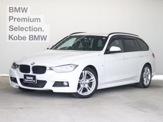 BMW 320iツーリング Mスポーツ ACC ドライブサポート