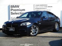 BMW523dブルーパフォーマンスMスポーツパッケージ キセノン