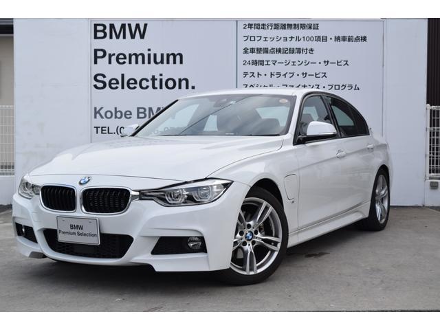 BMW 330e Mスポーツアイパフォーマンス 黒レザー ACC