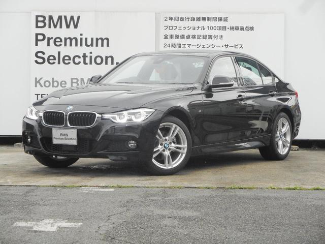 BMW 320i Mスポーツ 登録済み未使用車 認定保証 ACC