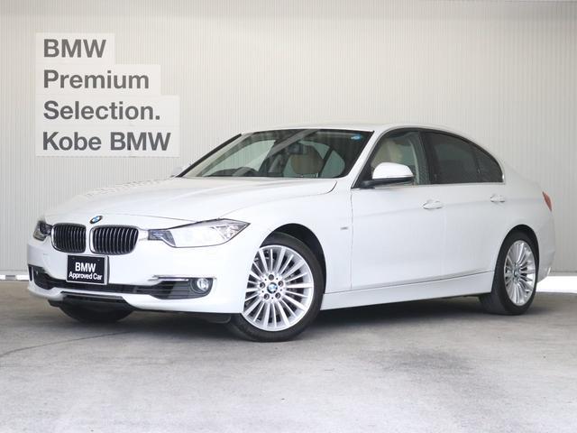 BMW 328iラグジュアリー 認定保証 クルコン 純正TV